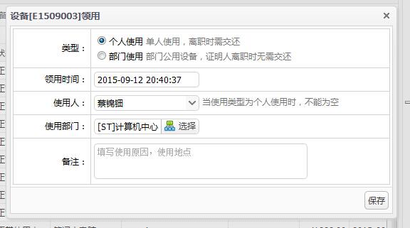 QQ截图20150912204052